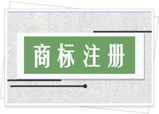 郑州商标注册公司介绍