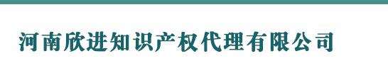 郑州商标注册_河南商标代理